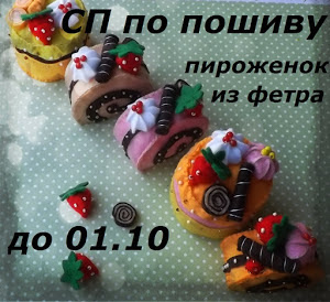 СП у Натальи до 01.10.2015
