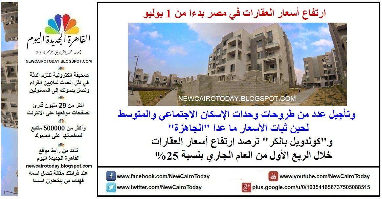خبر مميز: ارتفاع قريب في أسعار العقارات بمصر