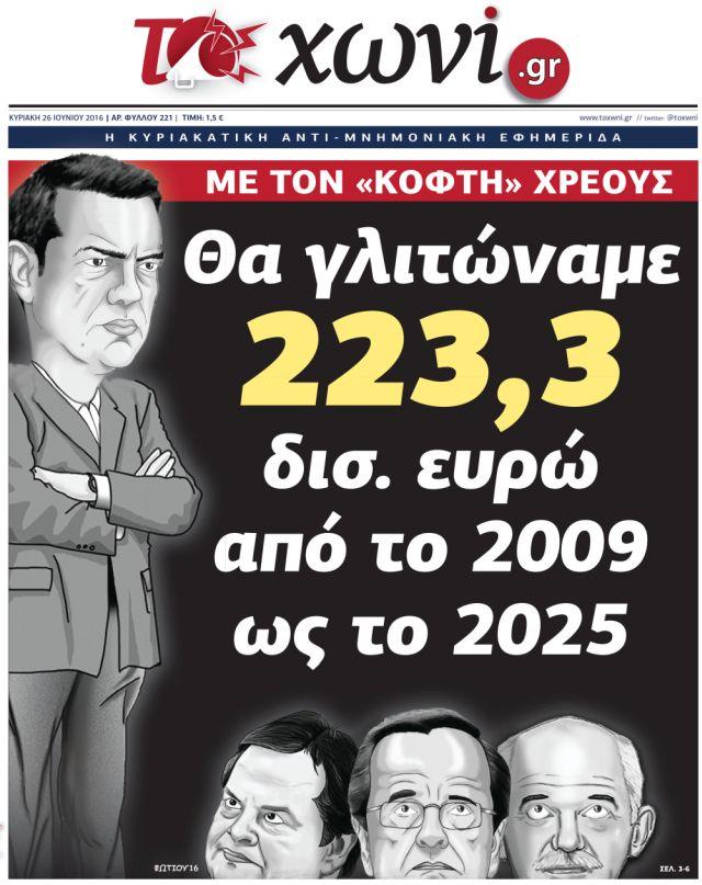 ΔΙΑΒΑΣΤΕ ΣΤΟ ΧΩΝΙ: ME TON «ΚΟΦΤΗ» ΧΡΕΟΥΣ: 223,3 ΔΙΣ. ΕΥΡΩ ΘΑ ΓΛΙΤΩΝΑΜΕ ΑΠΟ ΤΟ 2009 ΩΣ ΤΟ 2025