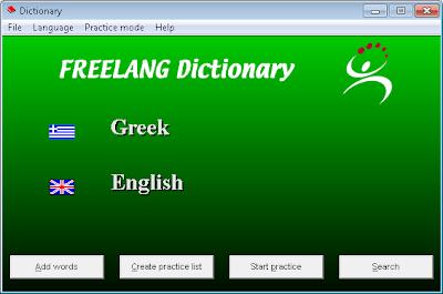 Fjalor greqisht anglisht
