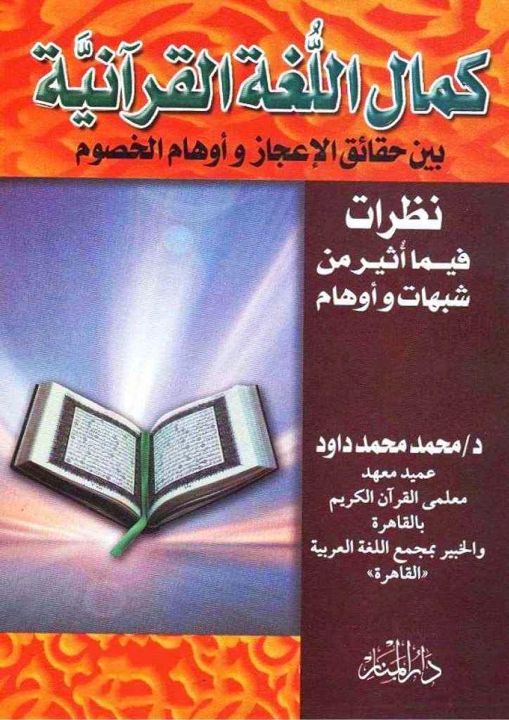 كمال اللغة القرآنية بين حقائق الإعجاز وأوهام الخصوم: نظرات فيما أثير من شبهات وأوهام لـ محمد محمد داود