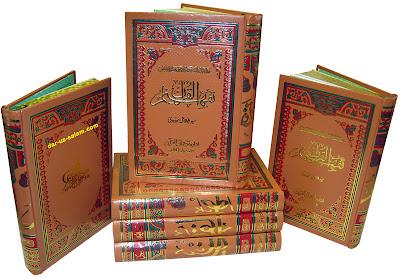 Tafheem ul quran complete tafseer 6 mp3 cds by syed abu ala