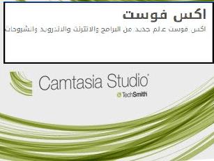 Camtasia Studio V8.2