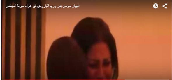 بالفديو : انهيار سوسن بدر وريم البارودي في عزاء ميرنا المهندس