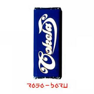 Cokelat - Rasa Baru (Full Album 2001)