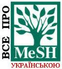 Все про MeSH українською
