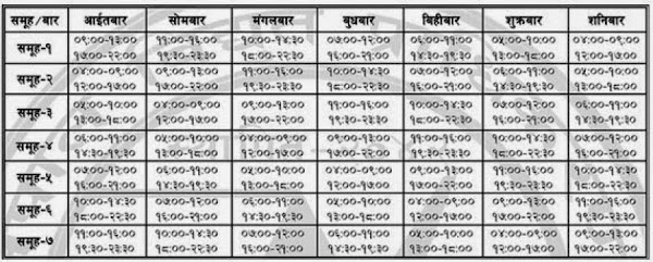 Nepal Loadshedding Schedule Download