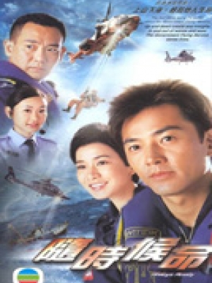Đội Cứu Hộ Trên Không - Always Ready (2006)