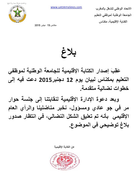 بيان تعليق إضراب الجامعة الوطنية لموظفي التعليم بمكناس