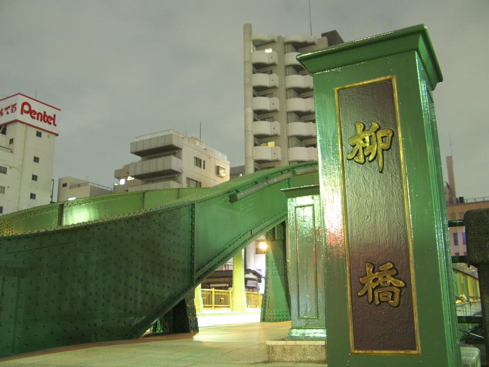 Yanagibashi Bridge photographed from the Chuo ward end, Tokyo.