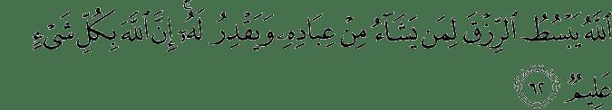 Surat Al 'Ankabut Ayat 62