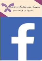 Η ομάδα στο Facebook