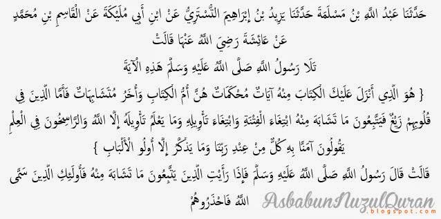 Quran Surat Ali 'Imraan ayat 7
