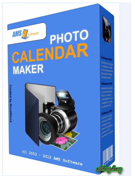 Key Calendar Design Software : Photo calendar maker key အိမ္လြမ္းသူ