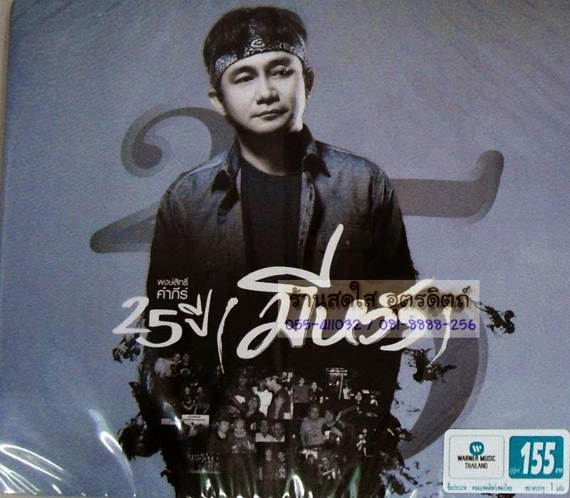 Download [Mp3]-[Album] พงษ์สิทธิ์ คำภีร์ อัลบั้ม พงษ์สิทธิ์ คำภีร์ 25 ปี (มีหวัง) [320Kbps] [Firedrive] 4shared By Pleng-mun.com