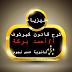 محاضرة قانون  كير شوف - للاستاذ أحمد بركة