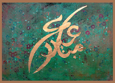 Special Happy Eid Al Adha Mubarak in Arabic Greetings Cards Wallpapers 2012 009