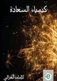 كيمياء السعادة - كتابي أنيسي