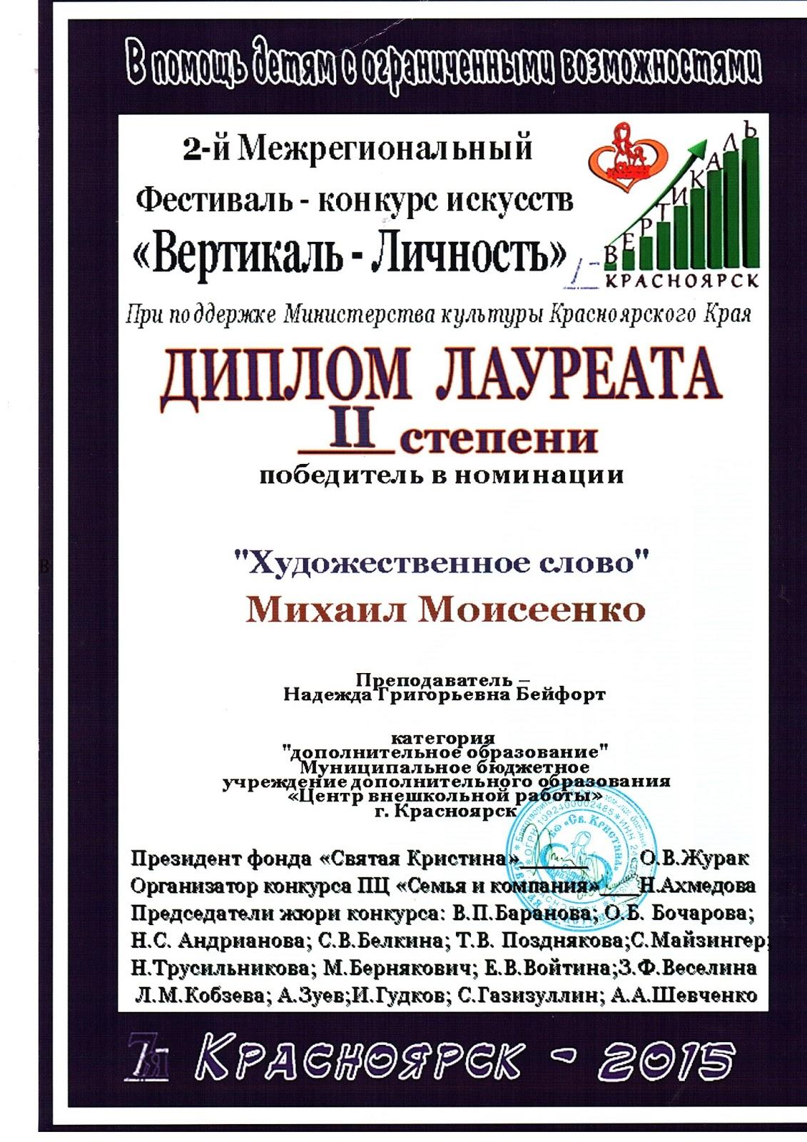 Вертикаль конкурс красноярск результаты 360