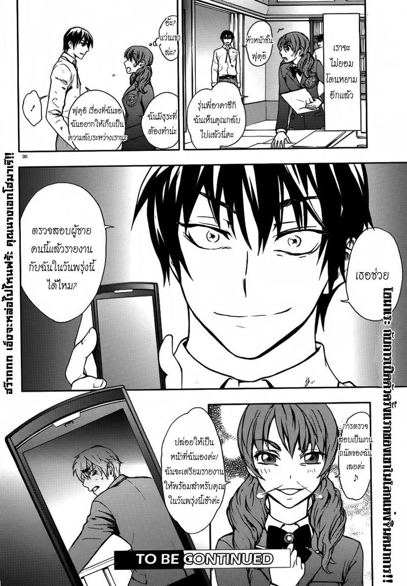 อ่านการ์ตูน Kyokou no Ou 3 ภาพที่ 32