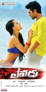 Oye Oye Song Lyrics, Video, Yevadu (2013) Telugu Movie