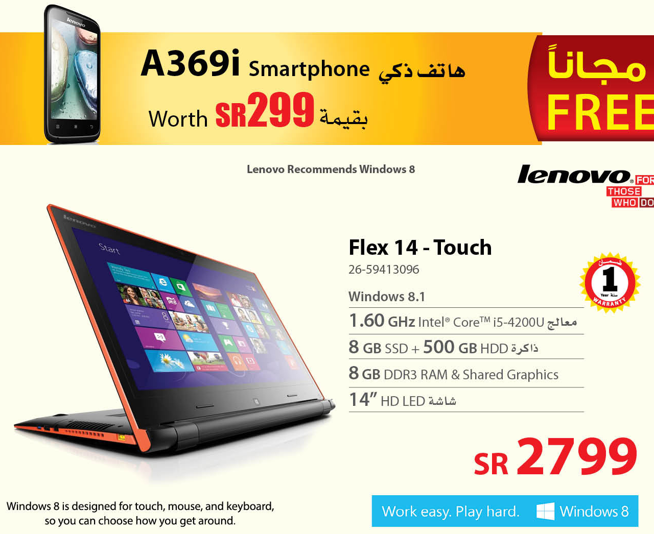 سعر لاب توب Lenovo Flex 14 Touch فى عروض جرير
