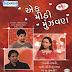 Ek Meethi Munzwan - Gujarati Natak