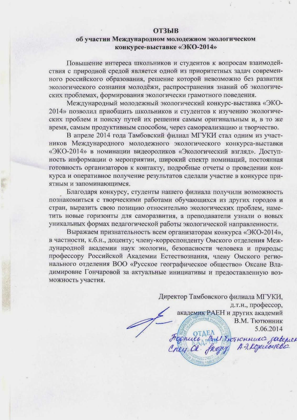 Благодарю Светлану Николаевну Пенину и коллектив Тамбовского филиала МГУКИ за предоставленный отзыв