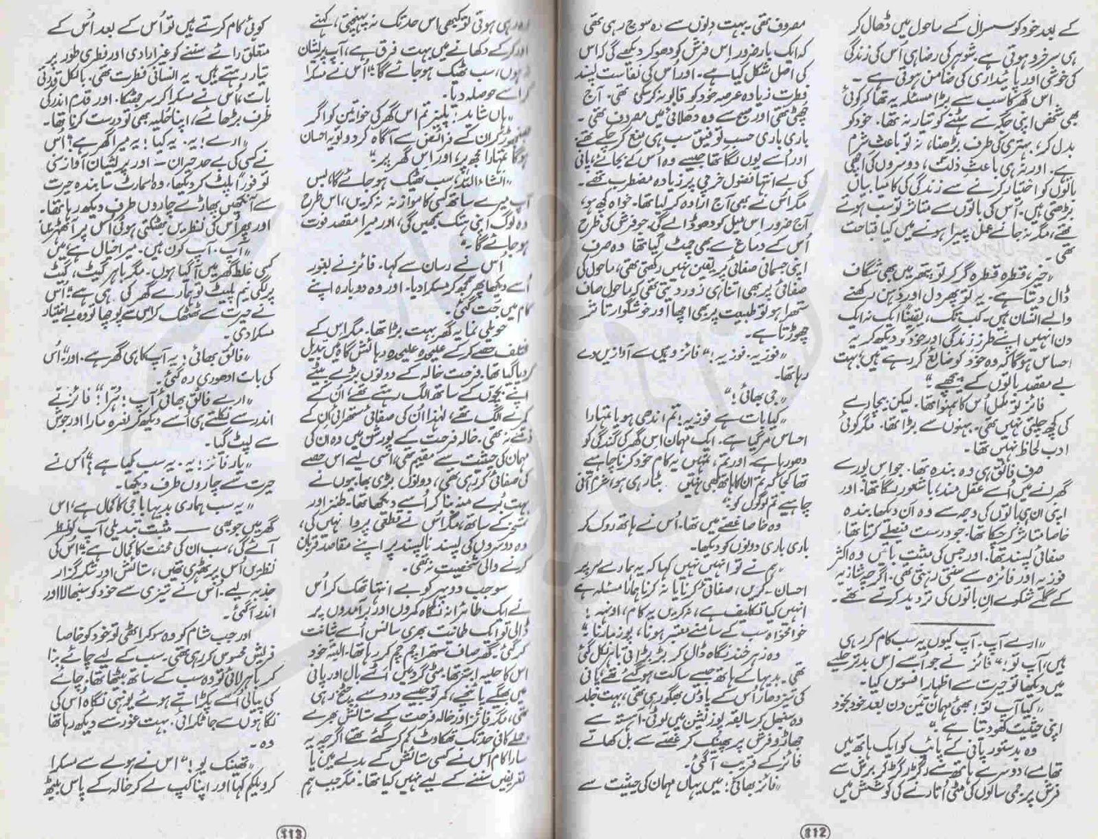 patang bazi essay in urdu Get pdf copy book of basant tehwar islami saqafat ya toheene risalat written by muhammad akhter siddique read introduction and history of basnat tehwar and patan bazi islamic point of view, harmful effects of patang bazi in our society and in our life, also read basant ka sharia hukm in the urdu language file size 09mb with total 57 pages.
