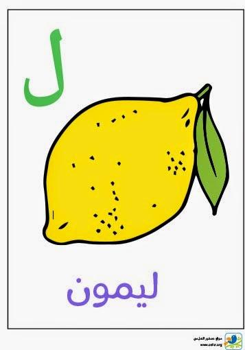ملصق تعليمي للأطفال لتعليم حروف الهجاء (حرف اللام)