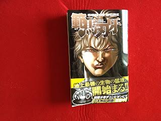 [K!]板垣恵介『範馬刃牙』35巻を読んだ.範馬勇次郎の父だと!?