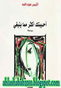تحميل رواية أحببتك أكثر مما ينبغي لأثير عبدالله