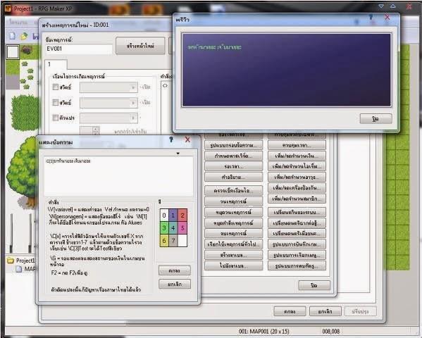 แก้ปัญหาโปรแกรม RPG Maker XP