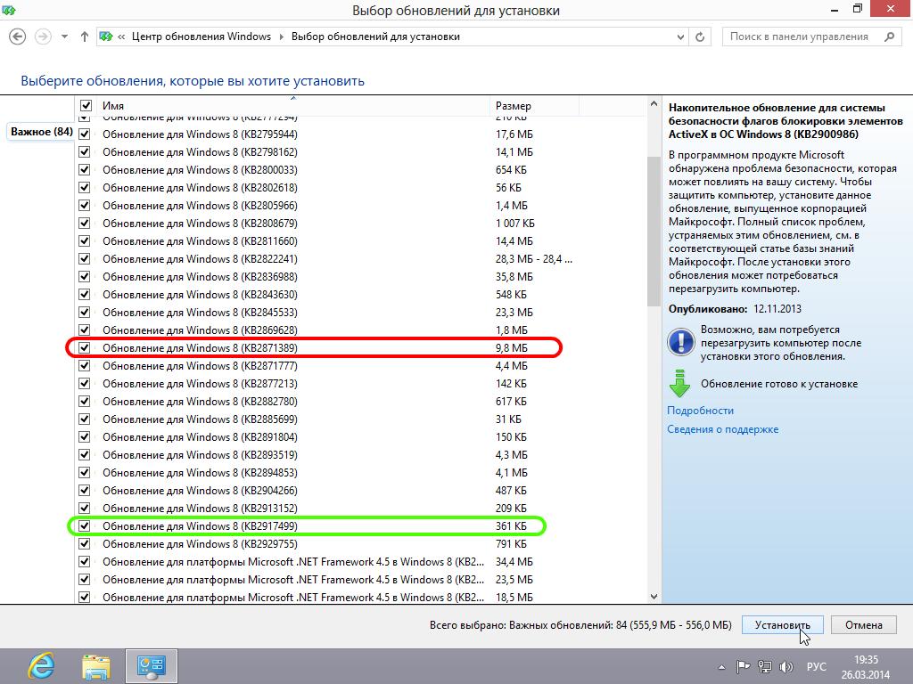 Обновление Windows 8 до Windows 8.1 - Панель управления - Центр обновления Windows - Выбор важных обновлений - Обновления для установки