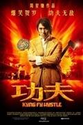 Tuyệt Đỉnh Kung Fu 2005