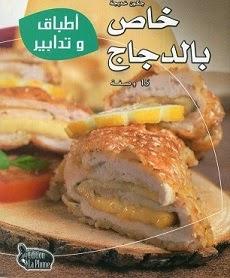 كتاب للسّيدة جكون خديجة خاص بالدّجاج Jakon+poulet