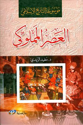 حمل موسوعة التاريخ الإسلامي : العصر المملوكي - مفيد الزيدي