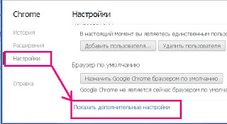 дополнительные настройки браузера google chrome