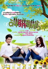 Love Started at the Fence - Ton Ruk Rim Rau - Ton Rak Rim Rua - ต้นรักริมรั้ว
