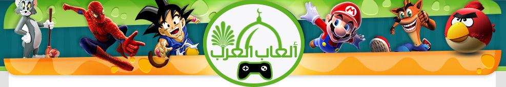 العاب فلاش العرب