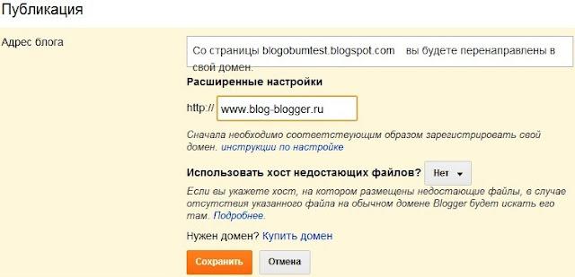 Изменение в привязке персонального домена к Blogger