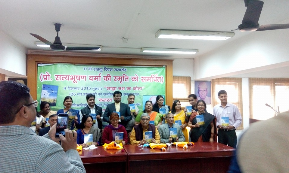 हिन्दी भवन ,नई दिल्ली में साझा नभ का कोना का लोकार्पण