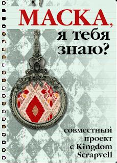 http://scrapvell.blogspot.ru/2014/07/mellpellmell-5.html