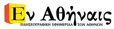 Εφημερίδα για το ιστορικό εμπορικό κέντρο των Αθηνών