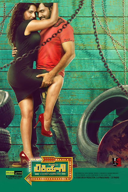 Biryani Karthik, Hansika Telugu Movie Wallpapers