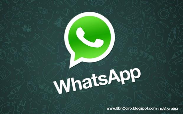 تحميل واتس اب 2015 للكمبيوتر والأندوريد Download Whatsapp 2015 Free