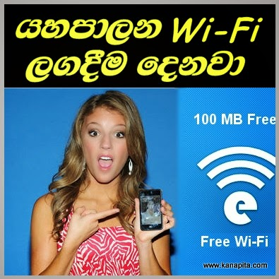 free-wifi-zone-in-sri-lanka-free