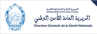إعلان مسابقة توظيف أعوان الشرطة ذكور وإناث لسنة 2013 logo-ar.png