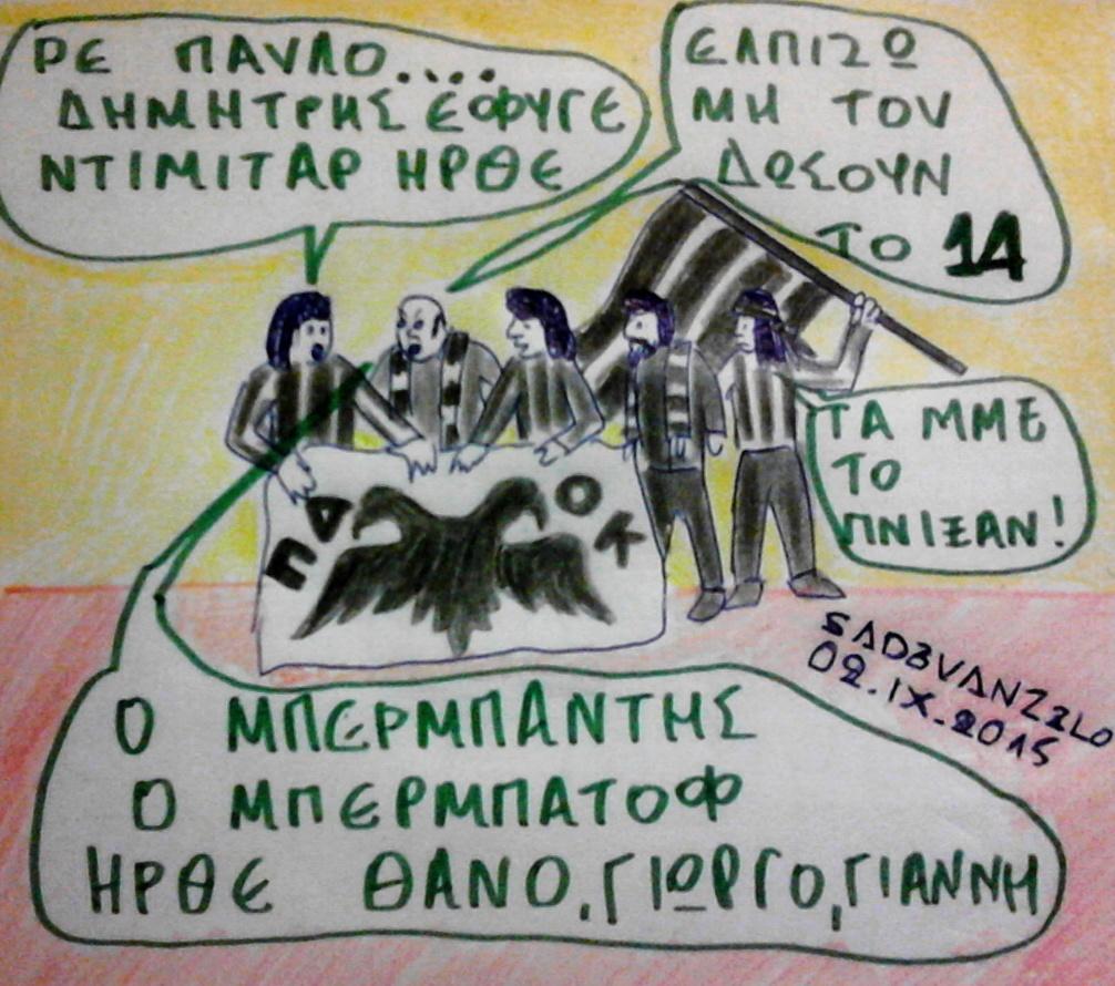 ΜΠΕΡΜΠΑΤΩΦ - Π.Α.Ο.Κ.