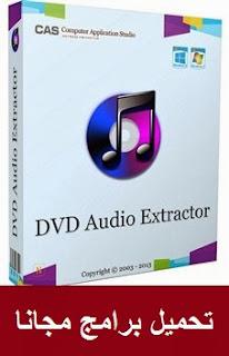 تحميل برنامج استخراج الصوت من الفيديو مجانا 2014 DVD Audio Extractor